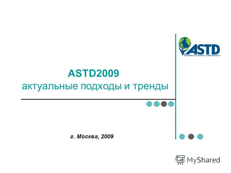 ASTD2009 актуальные подходы и тренды г. Москва, 2009
