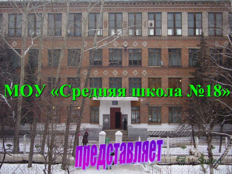 МОУ «Средняя школа 18»