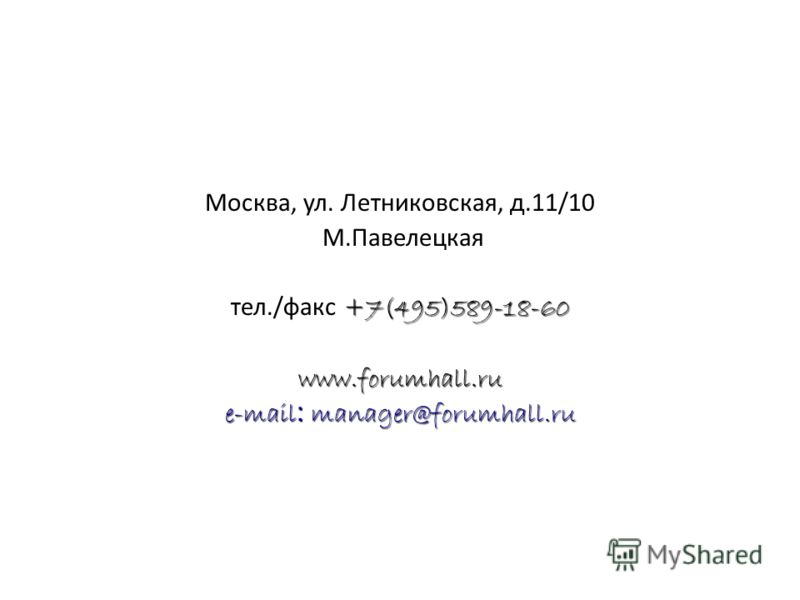Москва, ул. Летниковская, д.11/10 М.Павелецкая +7(495)589-18-60 тел./факс +7(495)589-18-60 www.forumhall.ru e-mail : manager@forumhall.ru