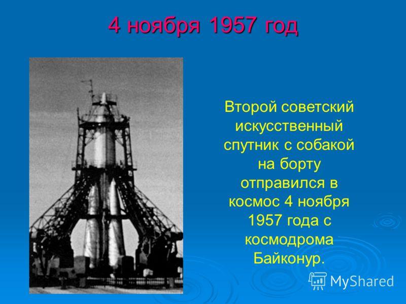Второй советский искусственный спутник с собакой на борту отправился в космос 4 ноября 1957 года с космодрома Байконур. 4 ноября 1957 год