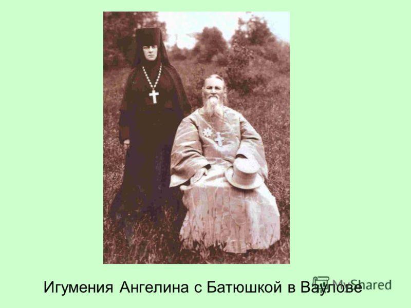 Игумения Ангелина с Батюшкой в Ваулове