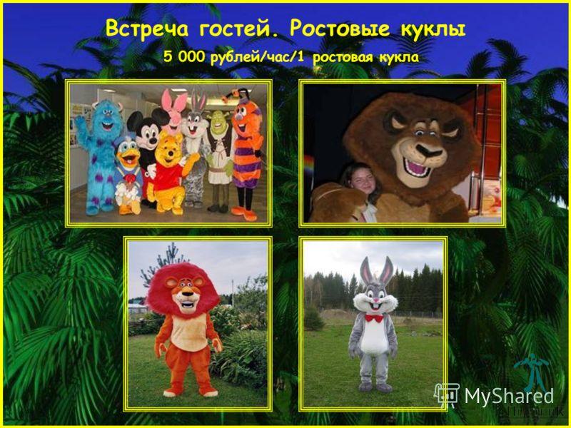 Встреча гостей. Ростовые куклы 5 000 рублей/час/1 ростовая кукла