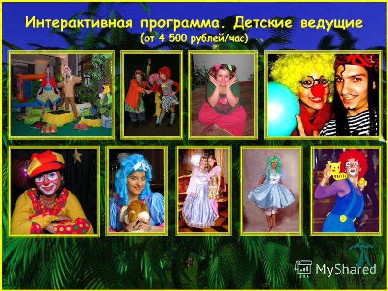 Интерактивная программа. Детские ведущие ( от 4 500 рублей/час)