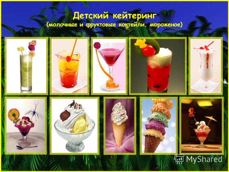 Детский кейтеринг (молочные и фруктовые коктейли, мороженое)