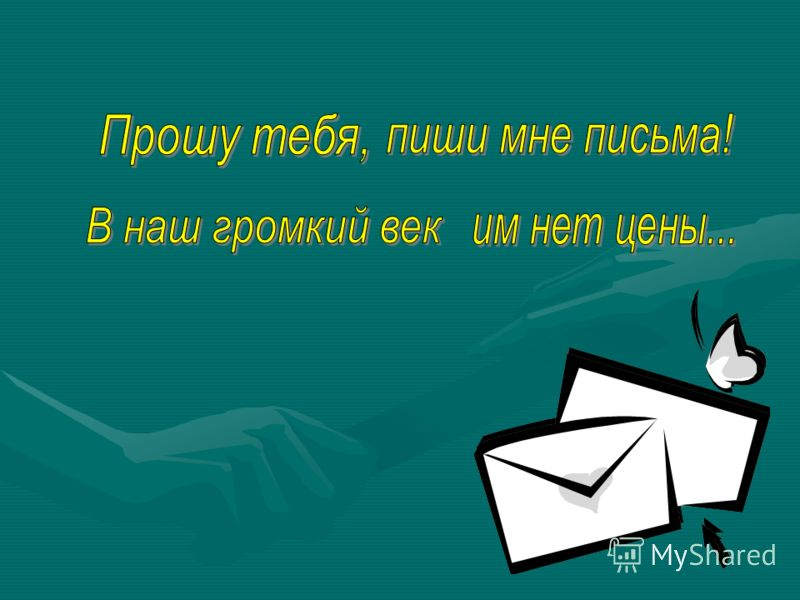 От кого Кому Отправить shemordan1@yandex.ru