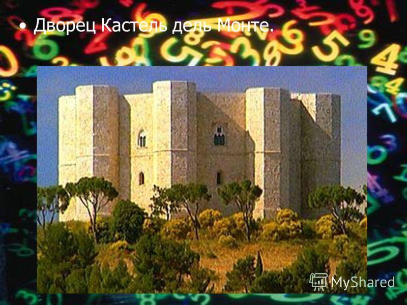 Дворец Кастель дель Монте.