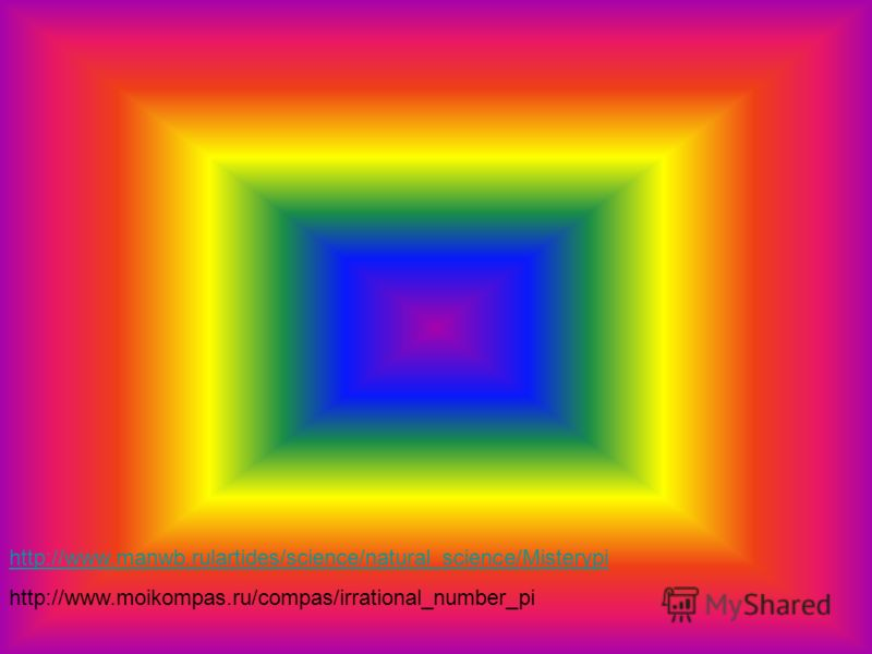 http://www.manwb.rulartides/science/natural_science/Misterypi http://www.moikompas.ru/compas/irrational_number_pi
