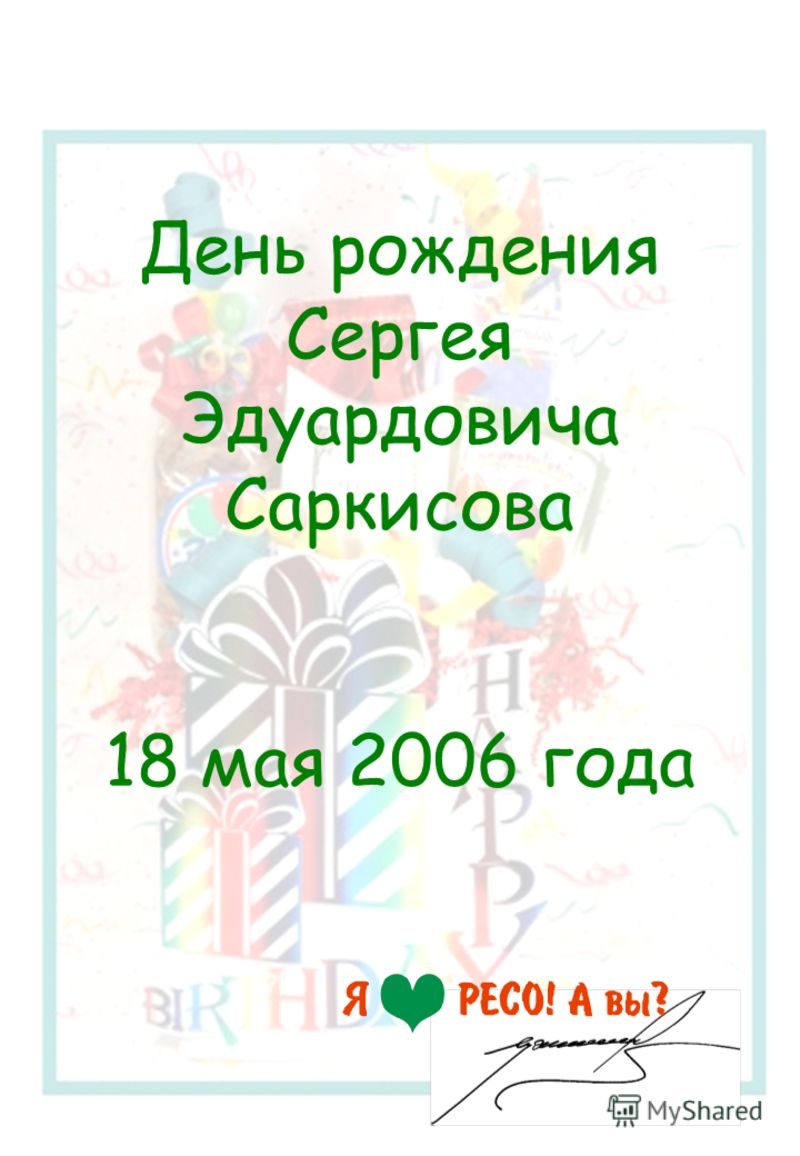 День рождения Сергея Эдуардовича Саркисова 18 мая 2006 года
