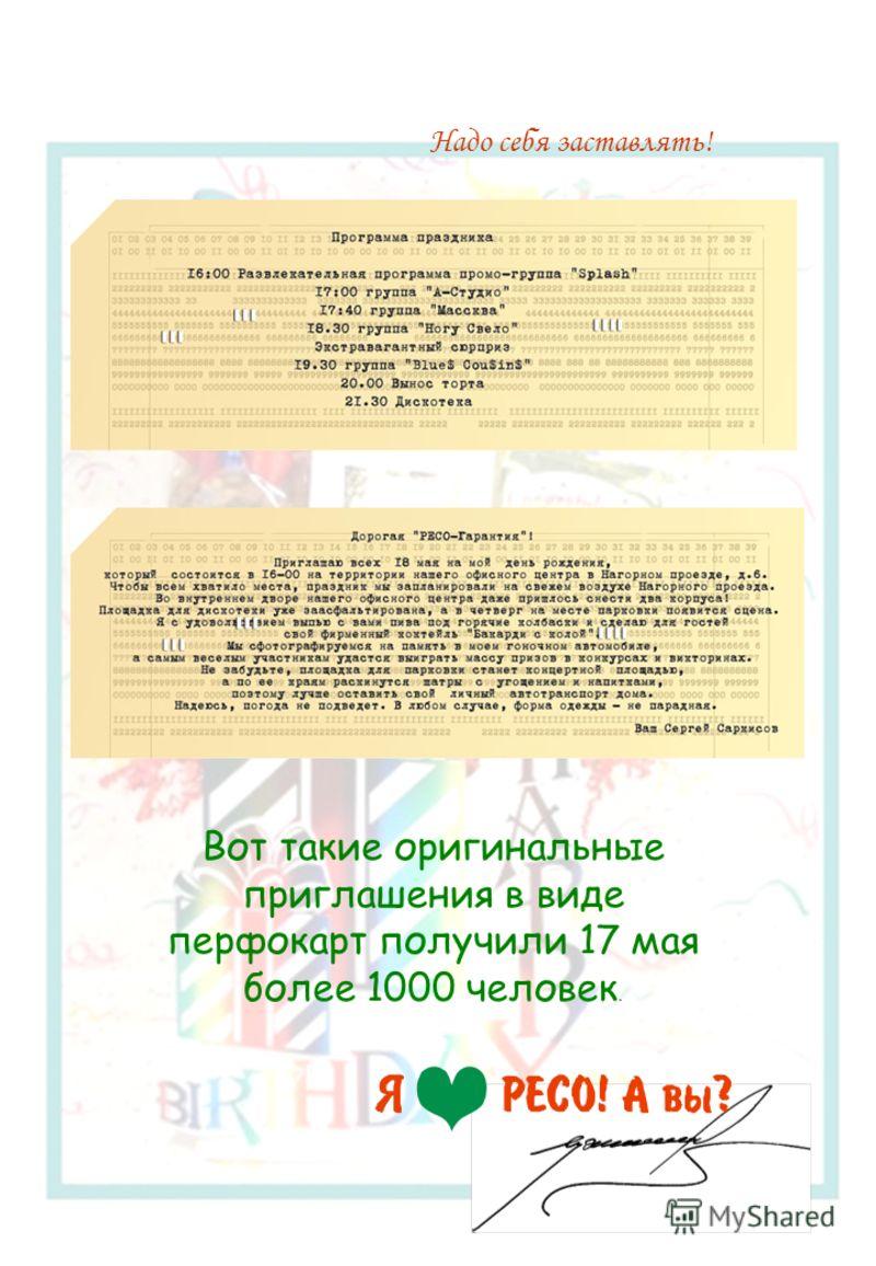 Вот такие оригинальные приглашения в виде перфокарт получили 17 мая более 1000 человек. Надо себя заставлять!