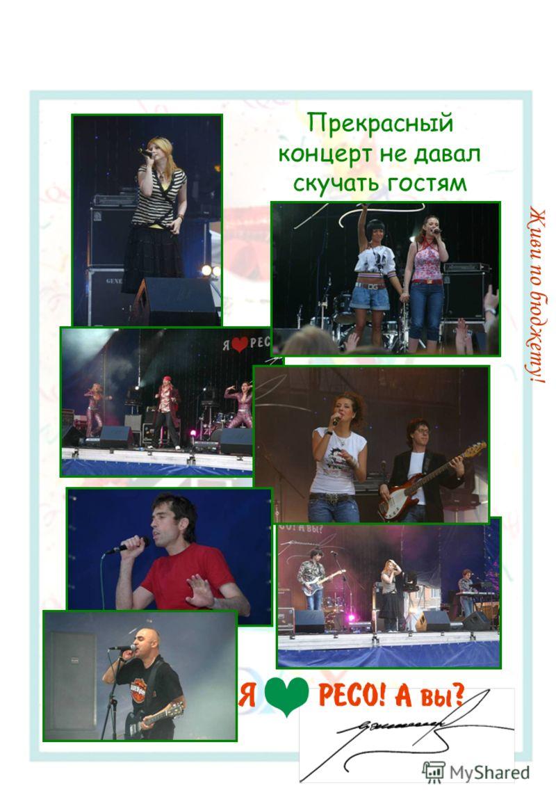 Прекрасный концерт не давал скучать гостям Живи по бюджету!