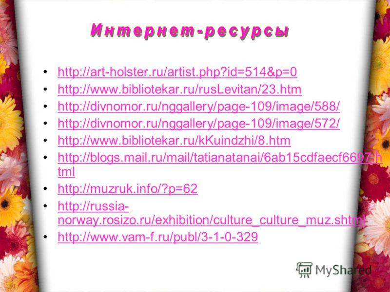 http://art-holster.ru/artist.php?id=514&p=0 http://www.bibliotekar.ru/rusLevitan/23.htm http://divnomor.ru/nggallery/page-109/image/588/ http://divnomor.ru/nggallery/page-109/image/572/ http://www.bibliotekar.ru/kKuindzhi/8.htm http://blogs.mail.ru/m