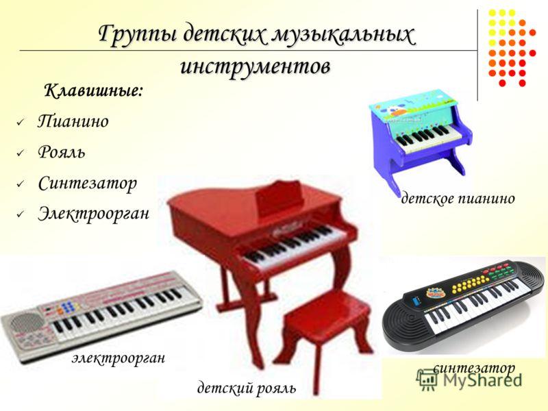 Группы детских музыкальных инструментов детский рояль синтезатор электроорган детское пианино Клавишные: Пианино Рояль Синтезатор Электроорган