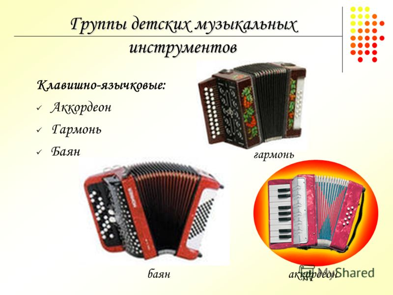 Группы детских музыкальных инструментов Клавишно-язычковые: Аккордеон Гармонь Баян аккордеон гармонь баян