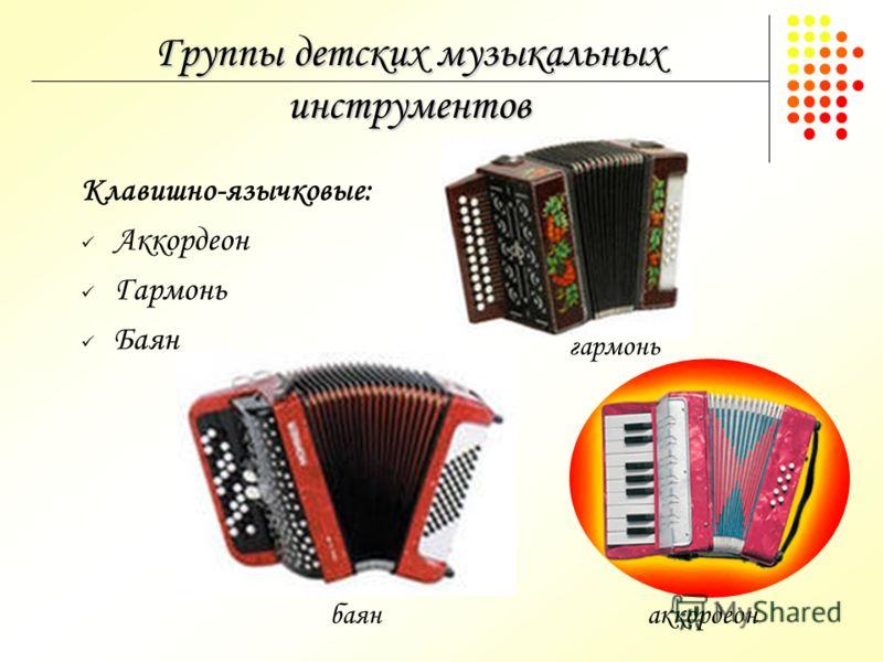 Картинки для детей аккордеон