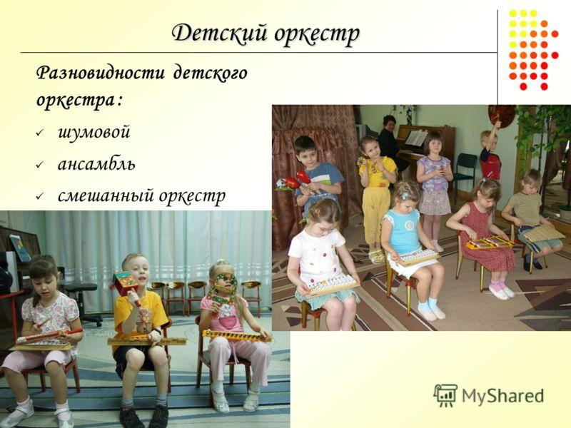 Детский оркестр Разновидности детского оркестра : шумовой ансамбль смешанный оркестр