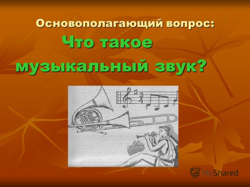 Основополагающий вопрос: Что такое Что такое музыкальный звук?