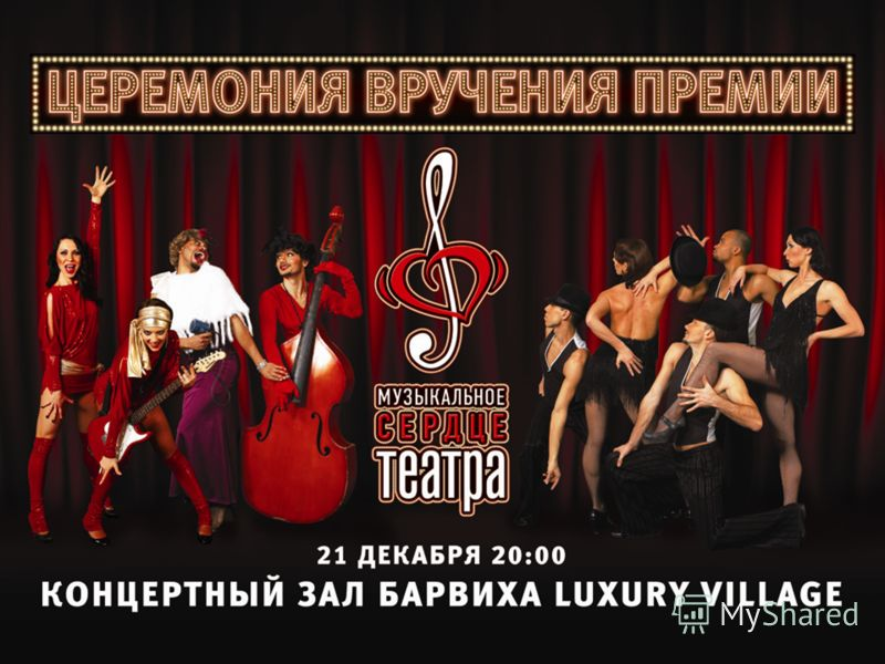 Декабрь 2009 Москва