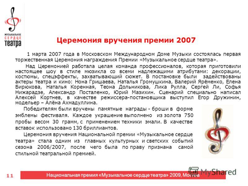 Церемония вручения премии 2007 1 марта 2007 года в Московском Международном Доме Музыки состоялась первая торжественная Церемония награждения Премии «Музыкальное сердце театра». Над Церемонией работала целая команда профессионалов, которая приготовил