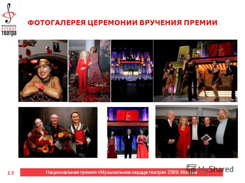 ФОТОГАЛЕРЕЯ ЦЕРЕМОНИИ ВРУЧЕНИЯ ПРЕМИИ Национальная премия «Музыкальное сердце театра» 2009, Москва