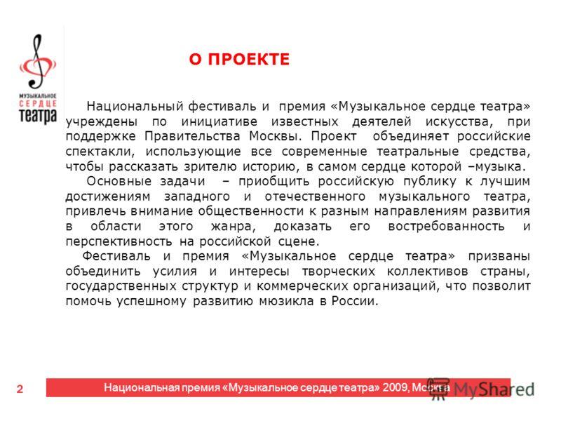 Национальный фестиваль и премия «Музыкальное сердце театра» учреждены по инициативе известных деятелей искусства, при поддержке Правительства Москвы. Проект объединяет российские спектакли, использующие все современные театральные средства, чтобы рас