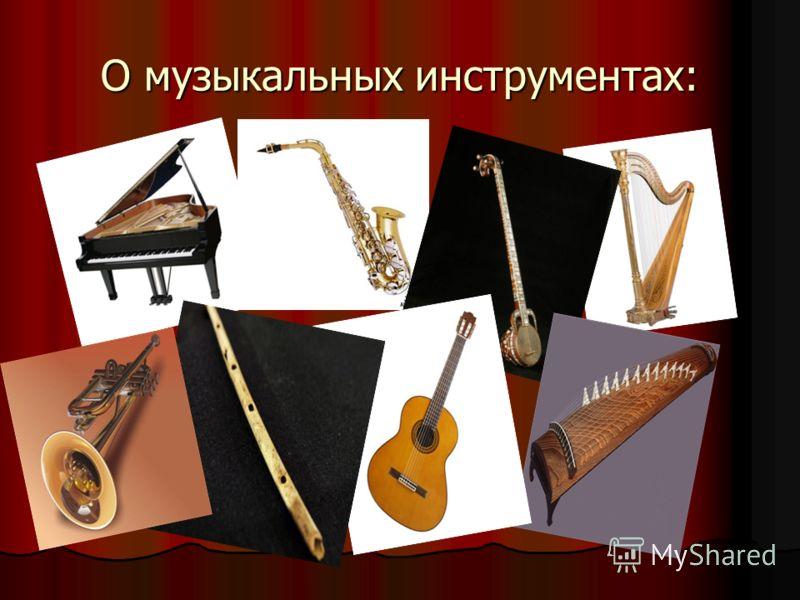 О музыкальных инструментах: