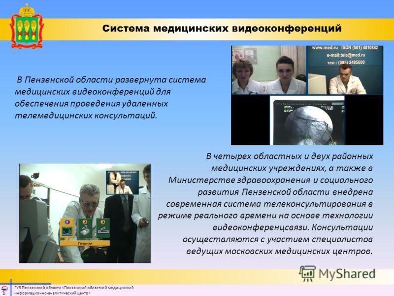 Система медицинских видеоконференций В Пензенской области развернута система медицинских видеоконференций для обеспечения проведения удаленных телемедицинских консультаций. В четырех областных и двух районных медицинских учреждениях, а также в Минист