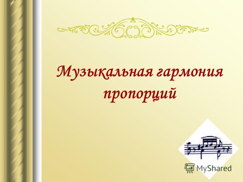 Музыкальная гармония пропорций