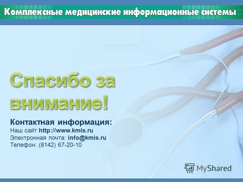 Контактная информация: Наш сайт http://www.kmis.ru Электронная почта: info@kmis.ru Телефон: (8142) 67-20-10