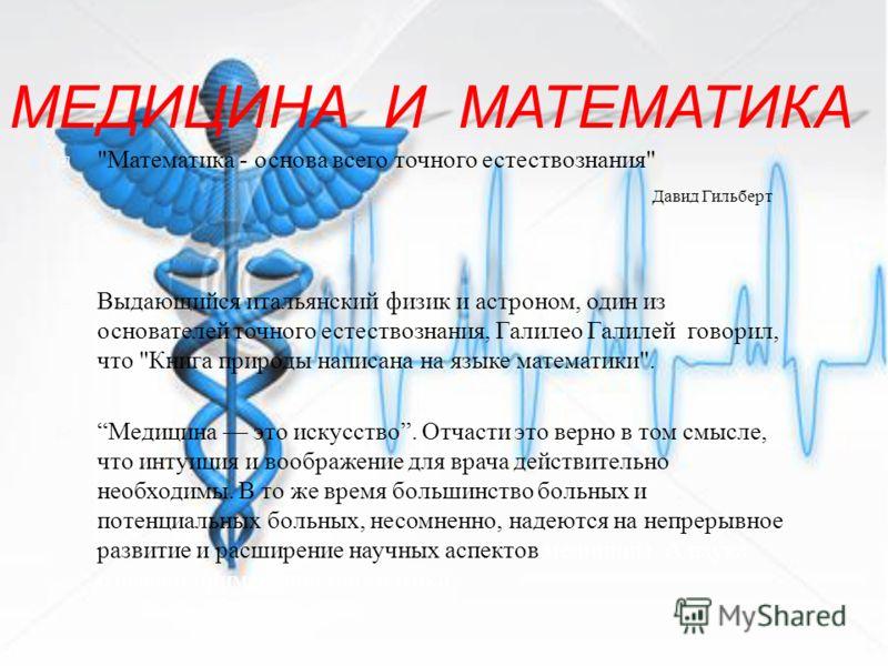 МЕДИЦИНА И МАТЕМАТИКА