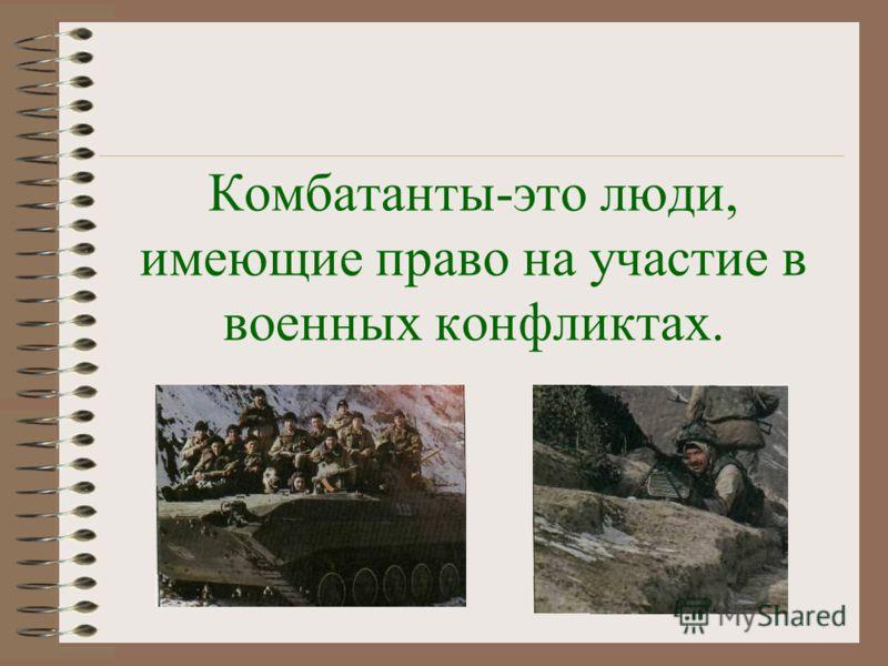 Международное гуманитарное право исходит из того, что война должна вестись только между вооружёнными силами, солдаты, сложившие оружие, не являются противником.