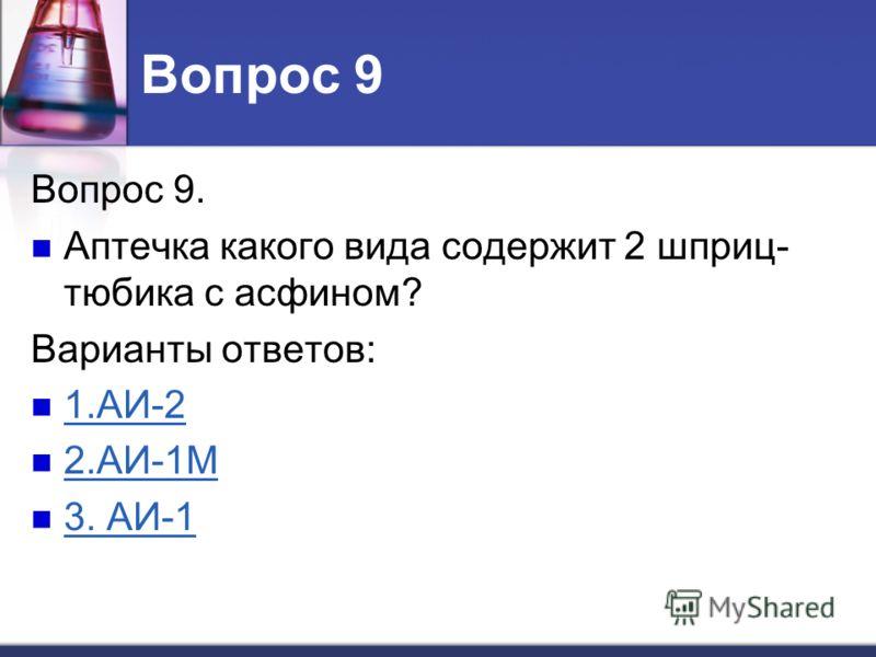 Вопрос 9 Вопрос 9. Аптечка какого вида содержит 2 шприц- тюбика с асфином? Варианты ответов: 1.АИ-2 2.АИ-1М 3. АИ-1