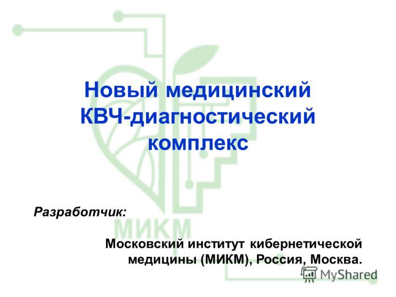 Разработчик: Московский институт кибернетической медицины (МИКМ), Россия, Москва. Новый медицинский КВЧ-диагностический комплекс