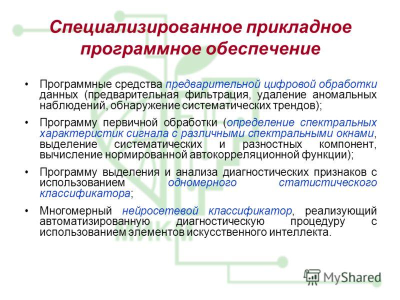 Специализированное прикладное программное обеспечение Программные средства предварительной цифровой обработки данных (предварительная фильтрация, удаление аномальных наблюдений, обнаружение систематических трендов); Программу первичной обработки (опр