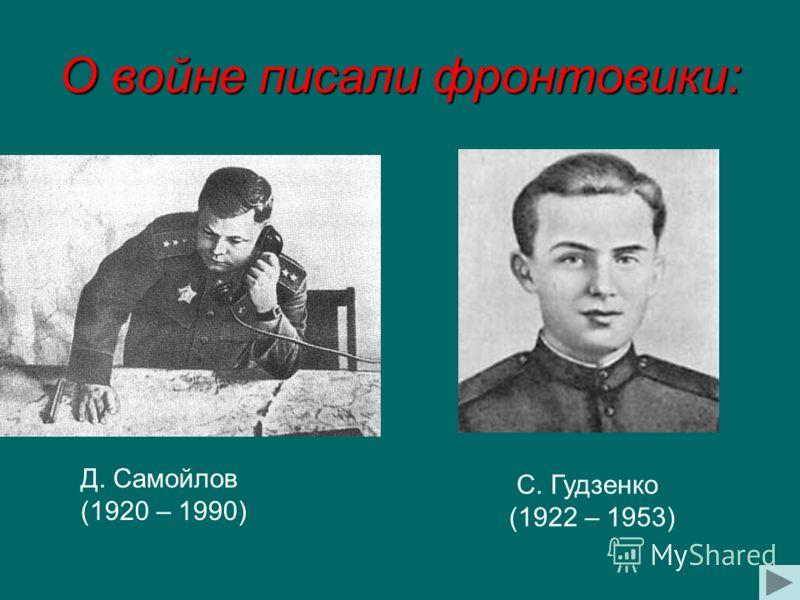 О войне писали фронтовики: Д. Самойлов (1920 – 1990) С. Гудзенко (1922 – 1953)