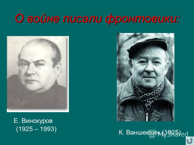 О войне писали фронтовики: Е. Винокуров (1925 – 1993) К. Ваншенкин (1925)