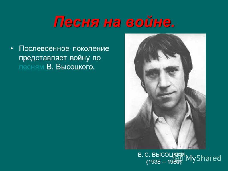 Песня на войне. Послевоенное поколение представляет войну по песням В. Высоцкого. песням В. С. ВЫСОЦКИЙ (1938 – 1980)
