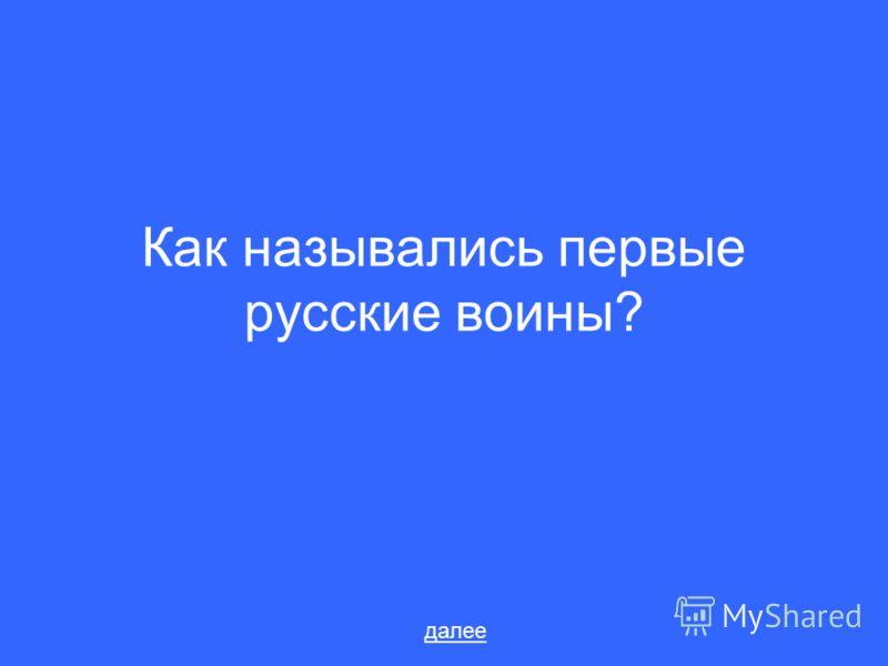 Как назывались первые русские воины? далее