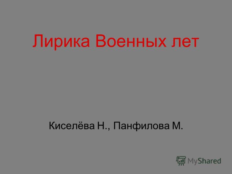 Лирика Военных лет Киселёва Н., Панфилова М.
