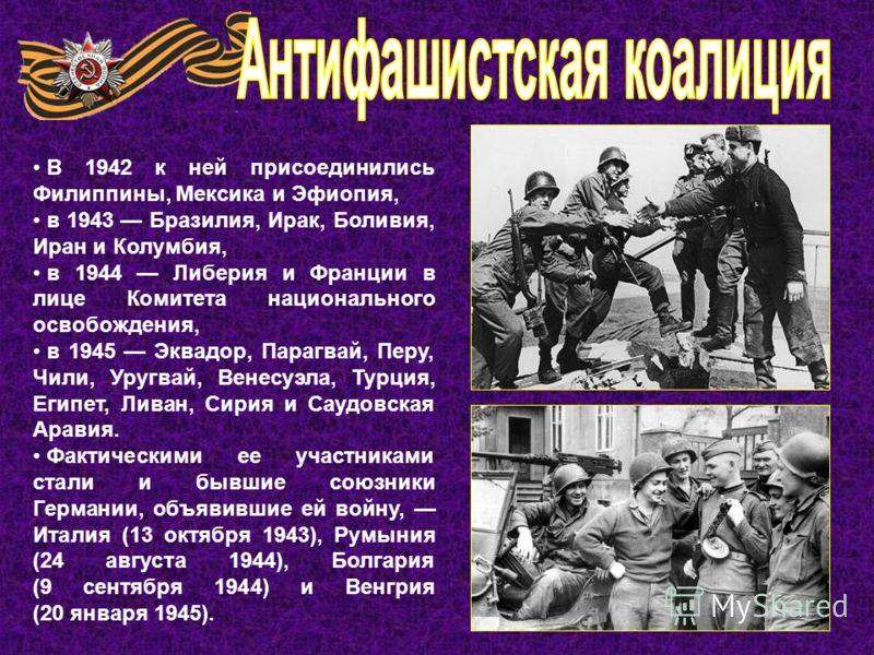 Антигитлеровская коалиция оформилась 1 января 1942, когда 26 государств, объявивших войну Германии или ее союзникам, выступили с Вашингтонской декларацией Объединенных Наций