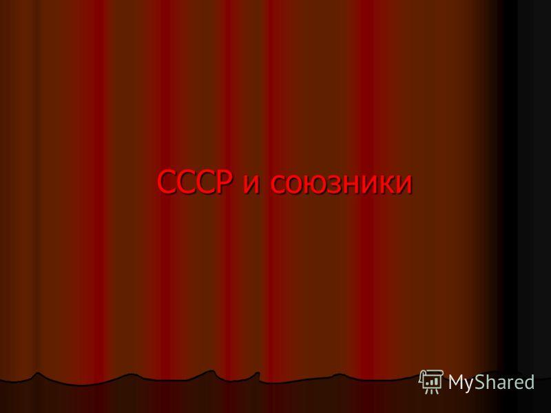 СССР и союзники