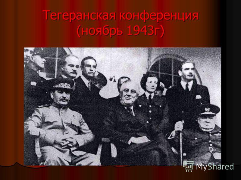 Тегеранская конференция (ноябрь 1943г)