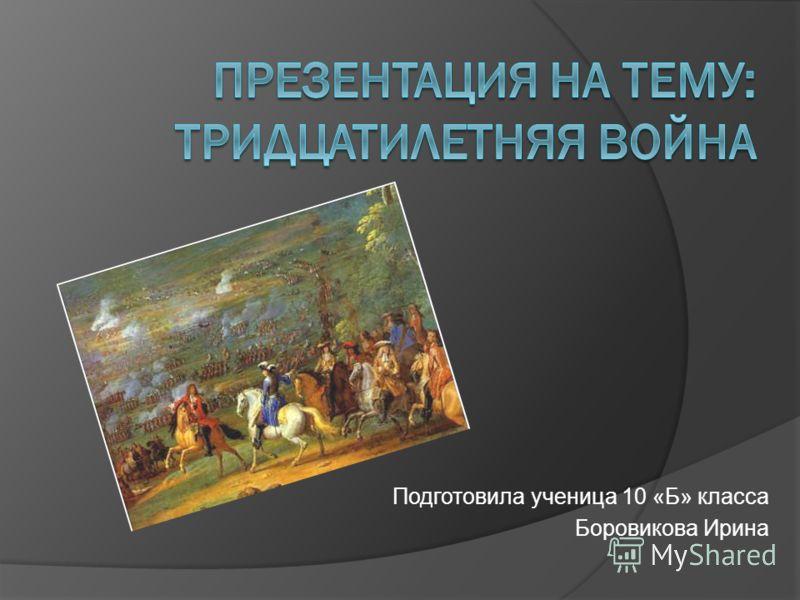 Подготовила ученица 10 «Б» класса Боровикова Ирина