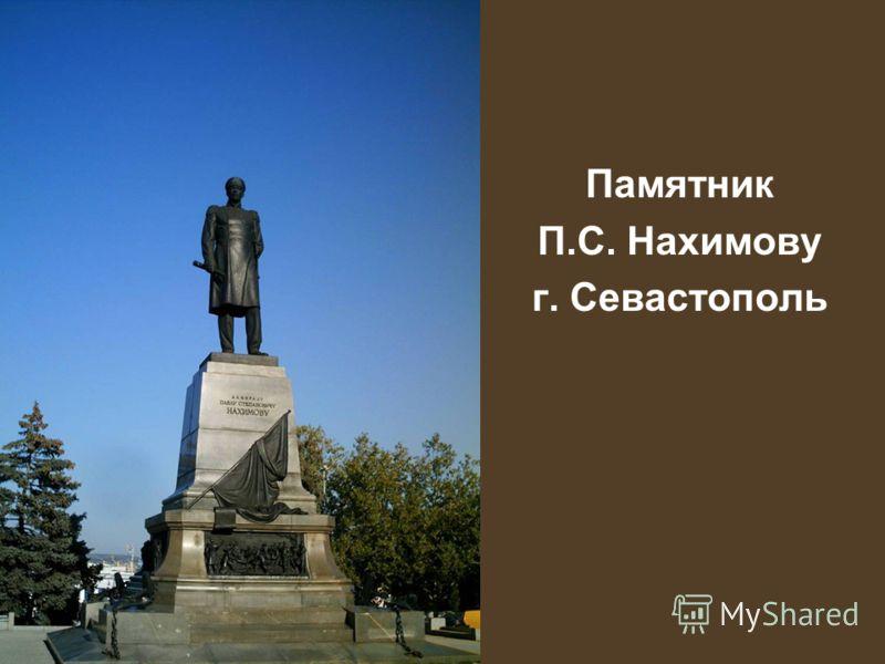 Памятник П.С. Нахимову г. Севастополь