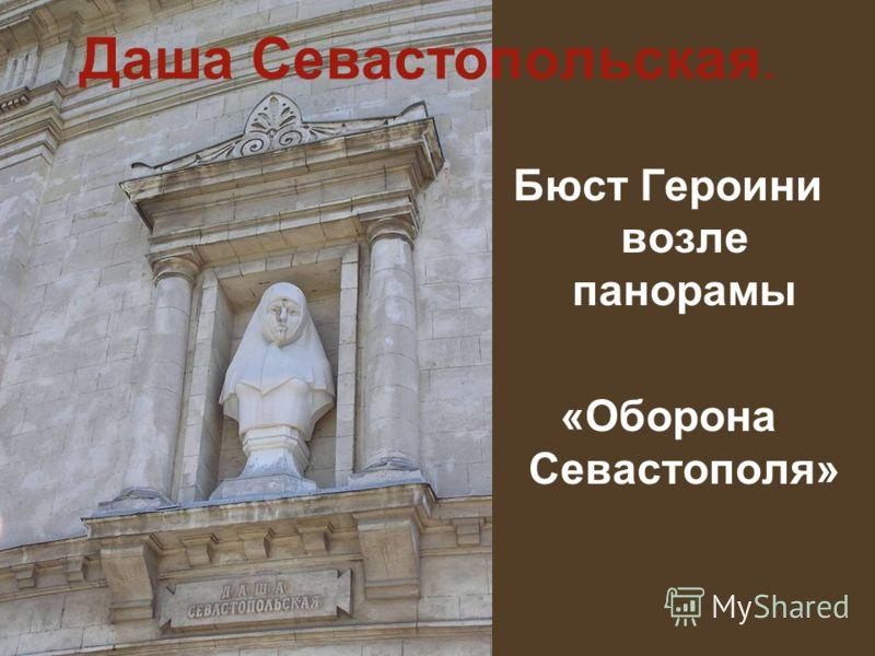 Бюст Героини возле панорамы «Оборона Севастополя» Даша Севастопольская.
