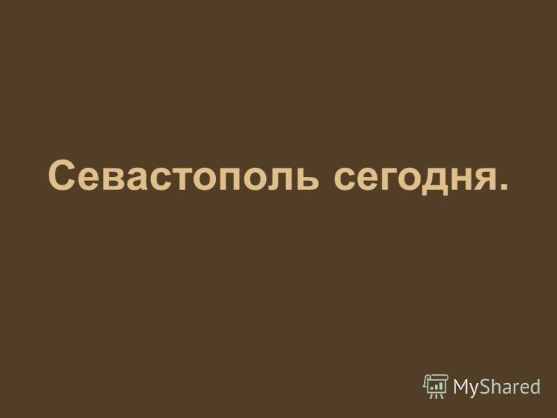 Севастополь сегодня.