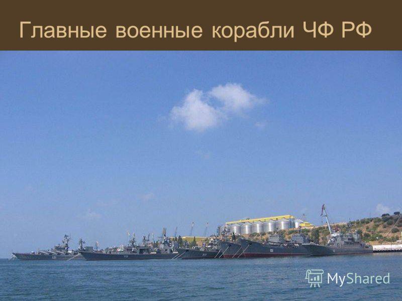 Главные военные корабли ЧФ РФ
