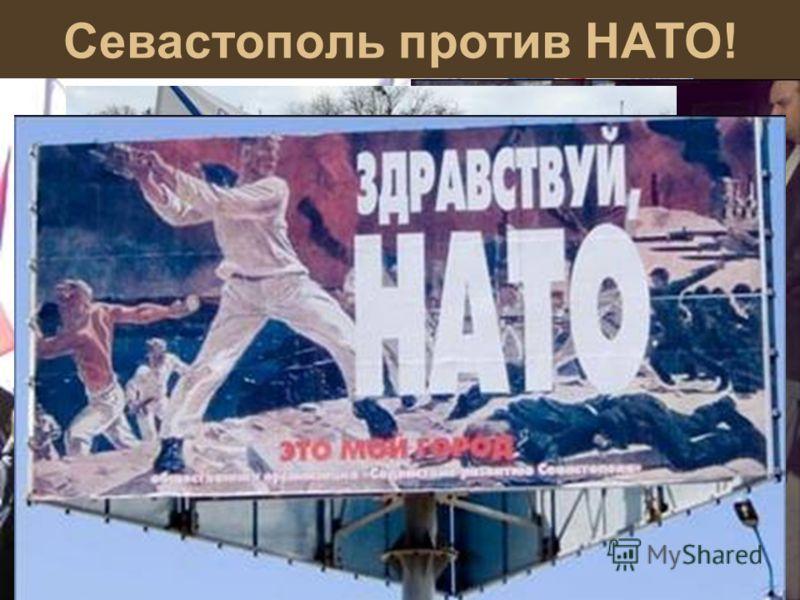 Севастополь против НАТО!