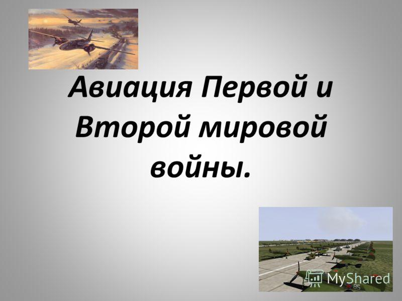 Авиация Первой и Второй мировой войны.