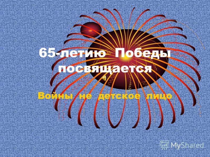 65-летию Победы посвящается Войны не детское лицо