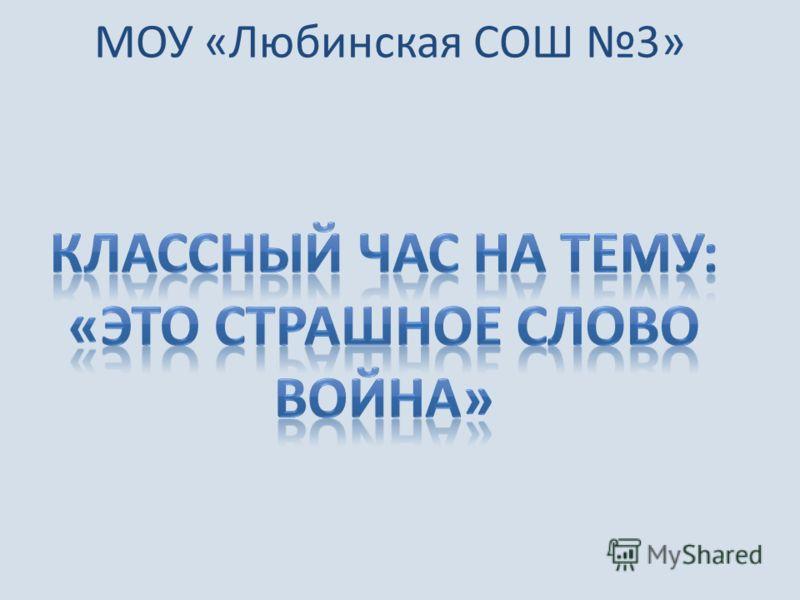 МОУ «Любинская СОШ 3»